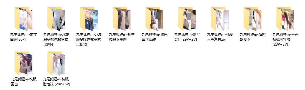 [九尾狐狸&咬一口小奈樱]36套合集(901P+56V 8.06G)百度云-小柚妹站