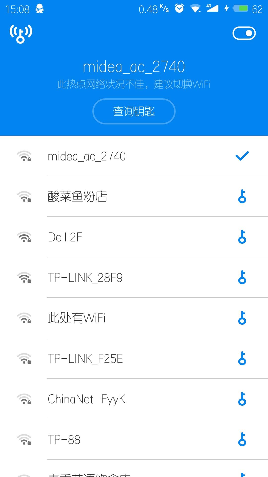 Wifi万能钥匙 v4.3.10 显密码清爽版 By:清羽 支持安卓10,华为手机