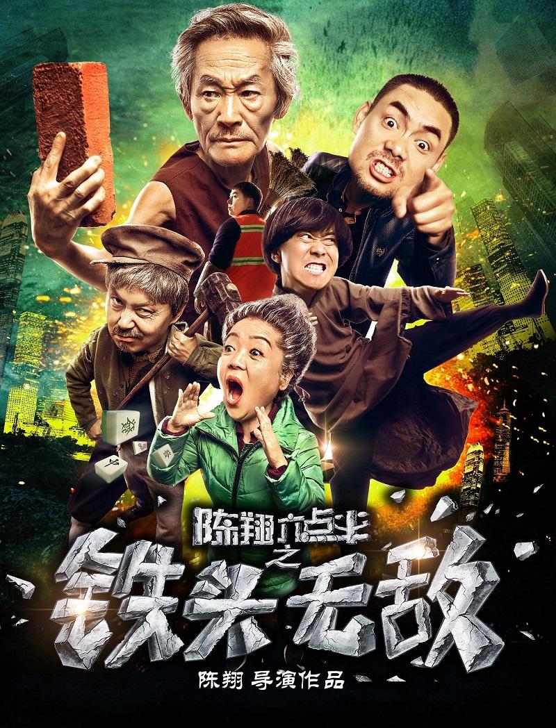 《陳翔六點半之鐵頭無敵》(2018)[HD1080P]