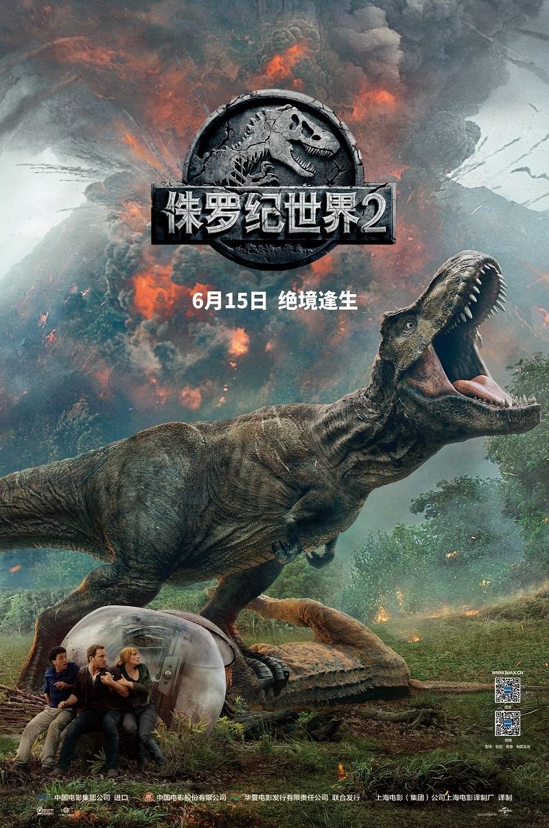 《侏罗纪世界2》(2018)[BD720P/1080P]