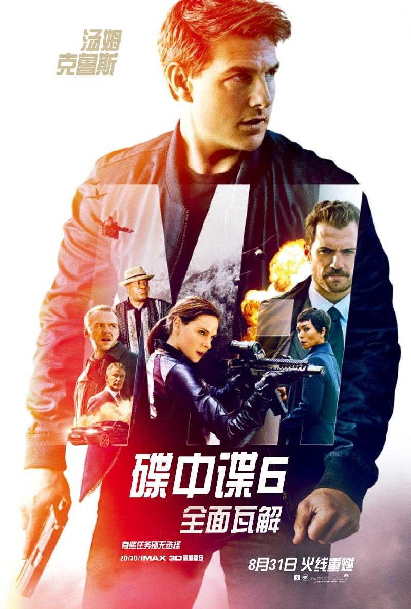 《碟中諜6:全面瓦解》(2018)[BD720P/1080P]