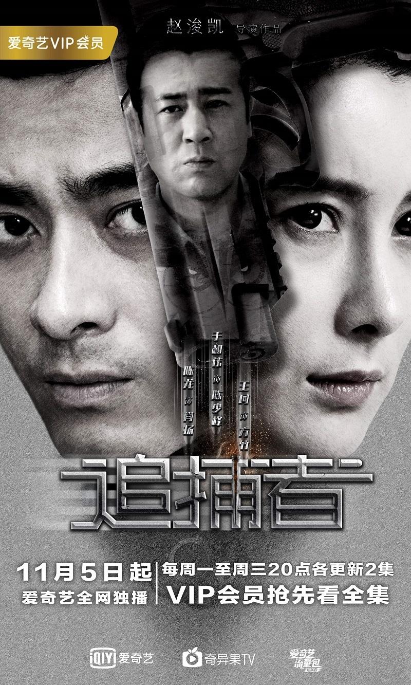《追捕者》(2018)[全集]