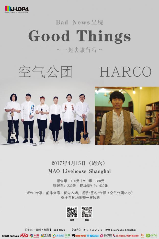 日本乐团空气公团携手HARCO同庆成立20周年中国公演-看客路
