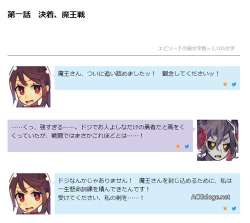 不仅会写小说还会开投稿网站,日本轻小说作者至道流星自己开发出全新轻小说投稿网站-看客路