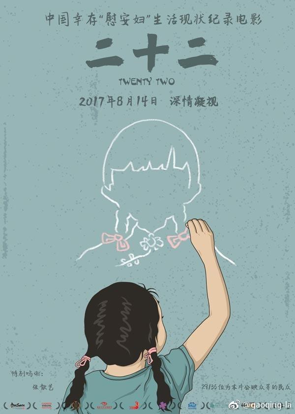 2017年 二十二 [中国幸存慰安妇生活状况记录电影]