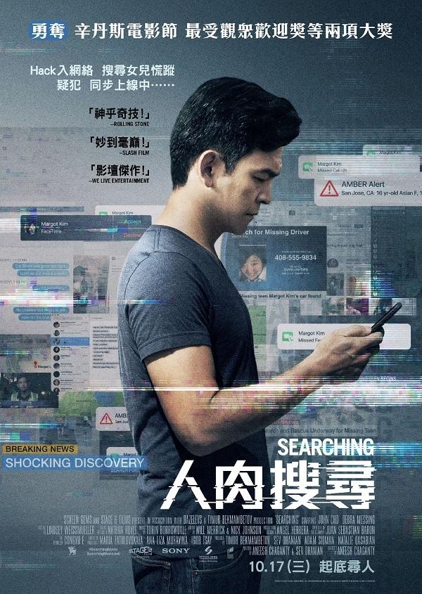 2018高分悬疑惊悚《网络谜踪/人肉搜索》美版.HD1080P.中中英双字