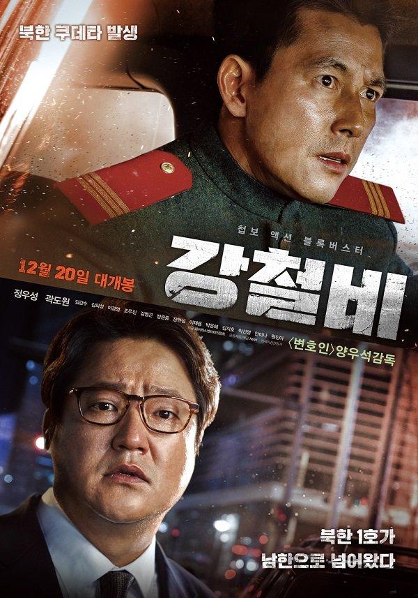 2017年 铁雨 [豆瓣2018年评分最高的韩国电影]