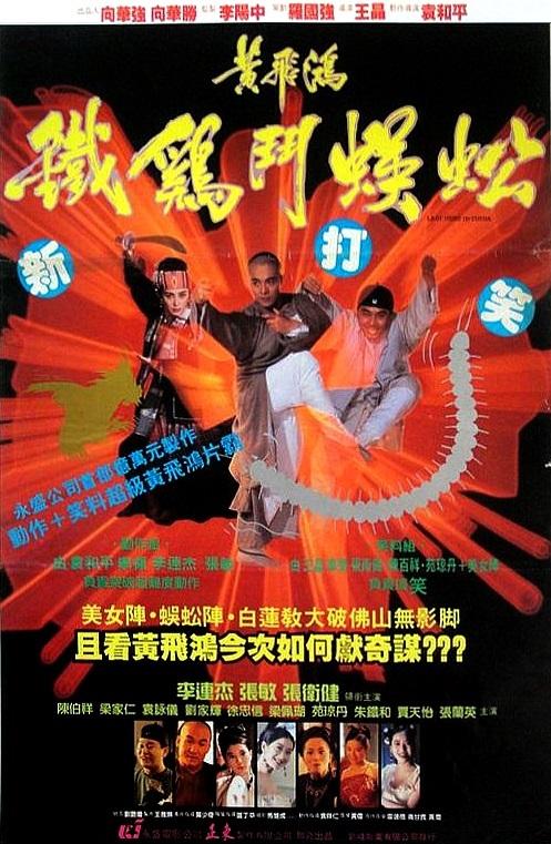 黄飞鸿之铁鸡斗蜈蚣 1993.HD720P 迅雷下载
