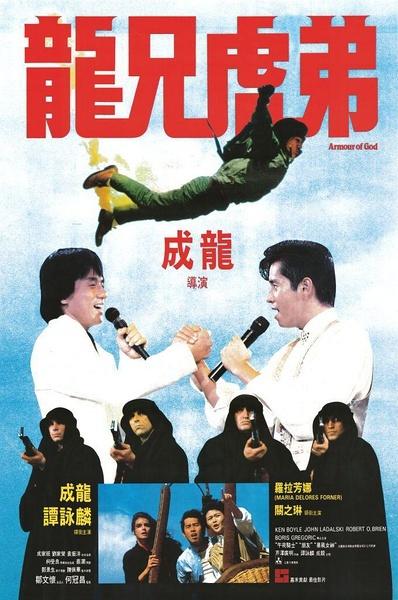 1986成龙高分动作喜剧《龙兄虎弟》BD720P.国粤双语.中字