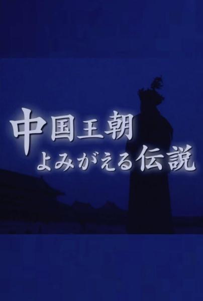 NHK:中国王朝 女性传说 恶女的真相 西太后慈禧 2017.HD720P 迅雷下载