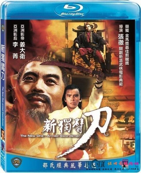 1971高分动作武侠《新独臂刀》BD720P.国语中字