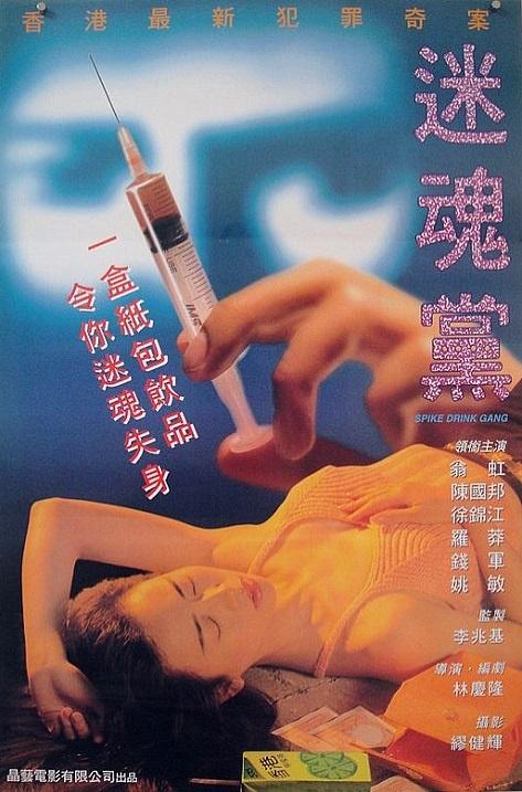 迷魂党 1995.HD720P 迅雷下载