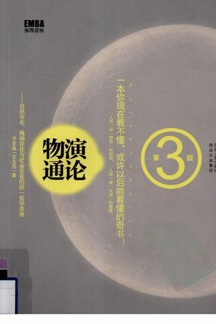 物演通论[王东岳著].pdf电子书下载