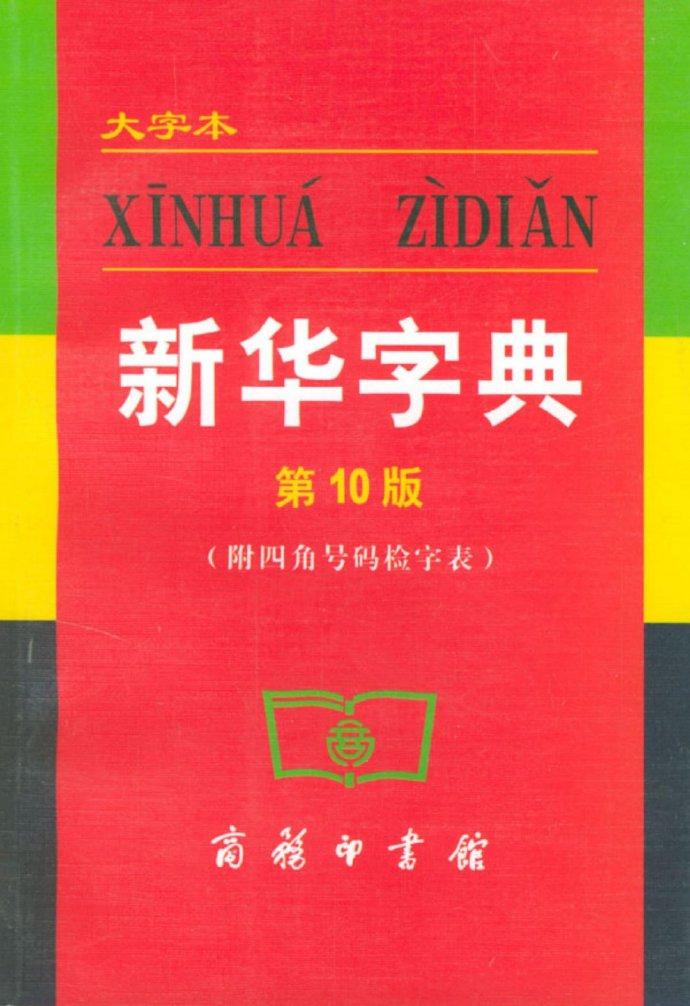 新华字典(大字本)第10版.pdf电子书下载
