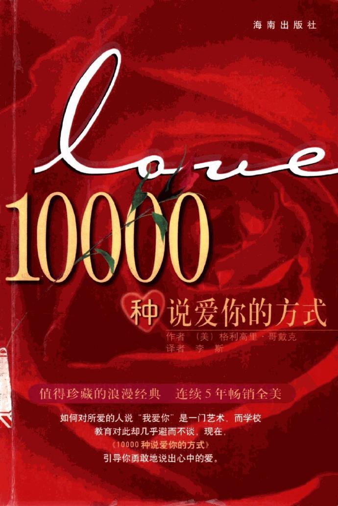 10000种说爱你的方式[哥戴克].pdf电子书下载