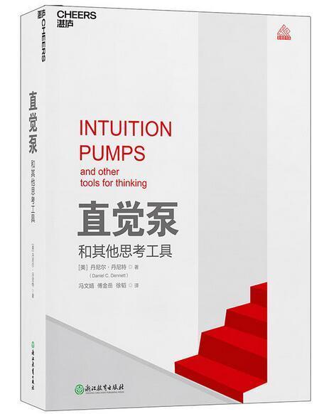 直觉泵和其他思考工具[丹尼尔·丹尼特].epub电子书下载