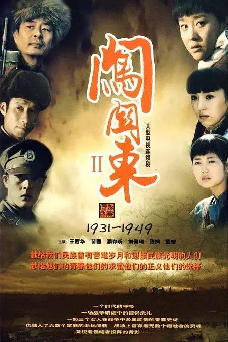 闯关东(中篇) 2009.HD720P 迅雷下载
