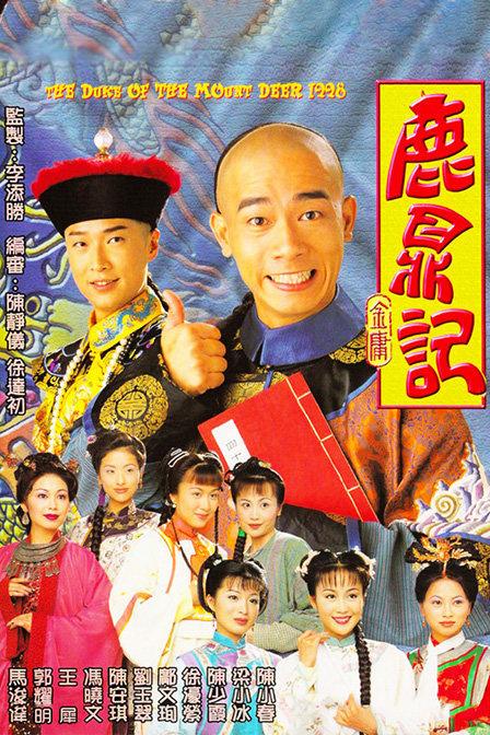 鹿鼎记(陈小春版) 全集 1998.HD720P 迅雷下载
