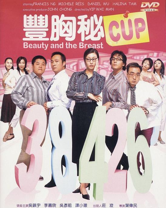 丰胸秘CUP 2002.HD720P 迅雷下载