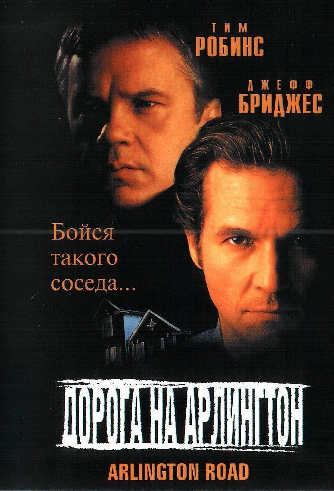 无懈可击 Arlington Road 【蓝光720p内嵌中英字幕】【1999】【悬疑/惊悚】【美国】