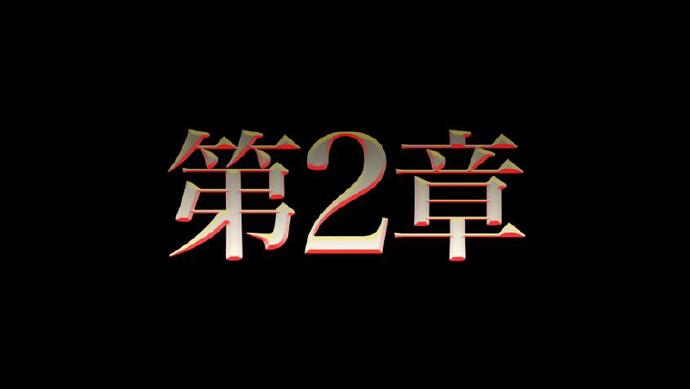 游戏改编动画《锁链战记》剧场版第二章预告公布-看客路