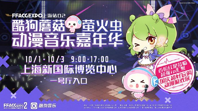 2017酷狗蘑菇动漫音乐盛宴国庆来袭,三天狂欢不止!-看客路