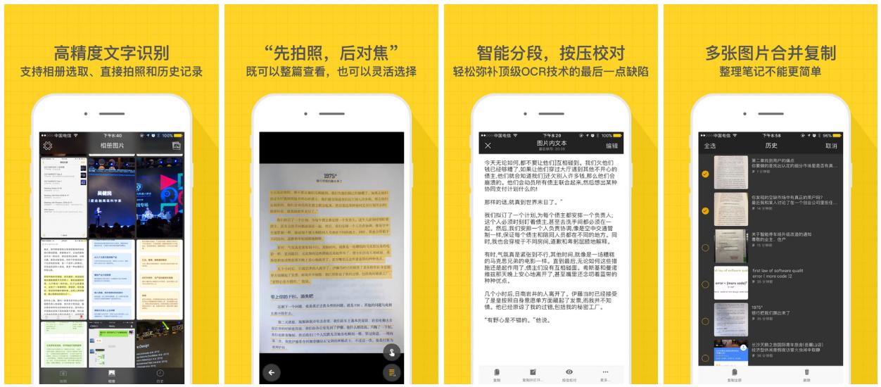 小嘿扫描:简单好用的中文OCR识别app