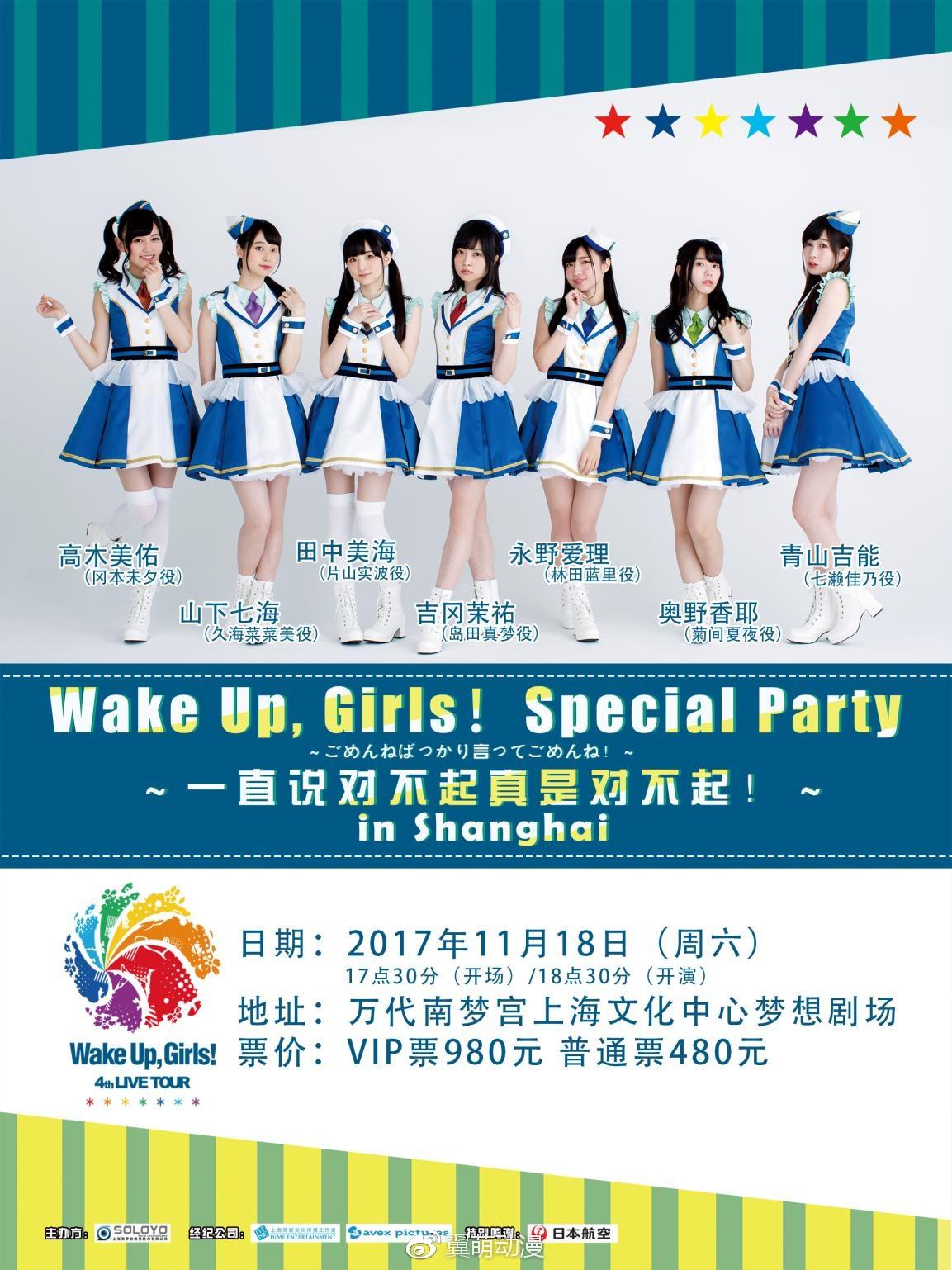 日本知名声优组合Wake Up,Girls!首次海外专场演出!-看客路