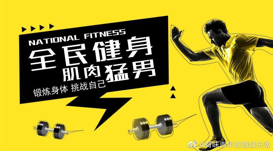 男性力量健身训练肌肉课程