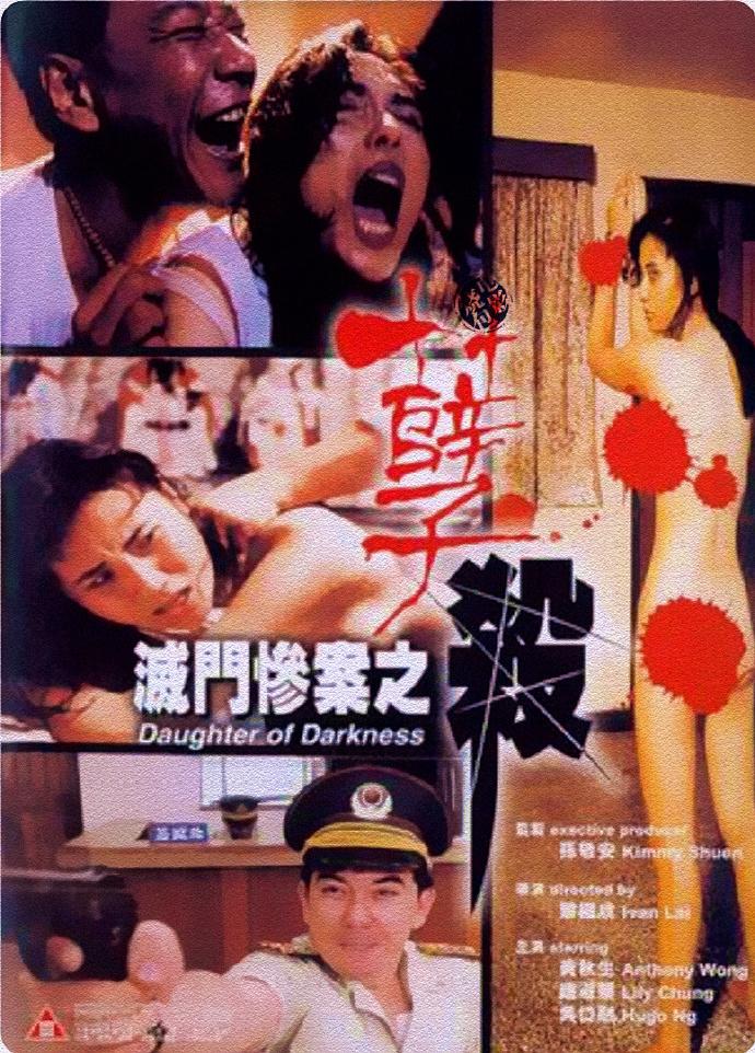 1993香港犯罪《灭门惨案之孽杀》HD720P.高清迅雷下载