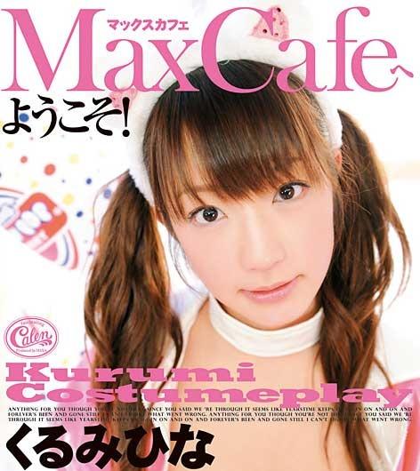 睽违10年再开张!有花もえ(有花萌)光临MaxCafe!